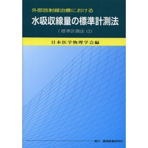 外部放射線治療における水吸収線量の標準計測法 標準計測法12|dss
