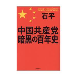中国共産党暗黒の百年史