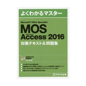 MOS Microsoft Access 2016対策テキスト&問題集 Microsoft Office Specialist|dss