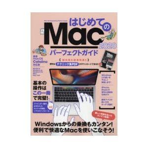 はじめてのMacパーフェクトガイド 最速でMacが使えるようになる! 2020|dss