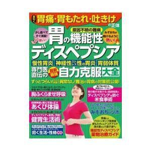 胃の機能性ディスペプシア