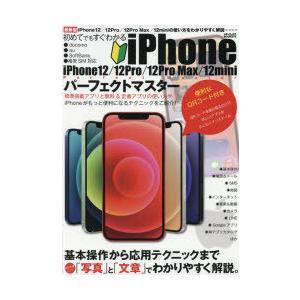 初めてでもすぐわかるiPhone 12/12Pro/12Pro Max/12miniパーフェクトマスター dss