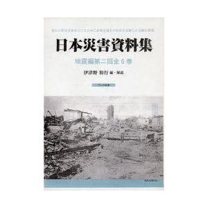 日本災害資料集 地震編 第二回 復刻 6巻セット