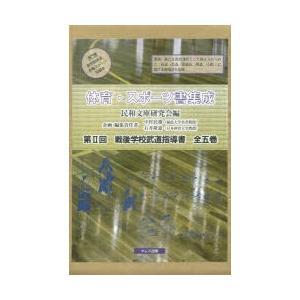 戦後学校武道指導書 体育·スポーツ書集成 第2回 5巻セット
