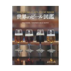 世界のビール図鑑|dss
