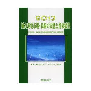 大好き 風力発電市場・技術の実態と将来展望 洋上風力・陸上風力発電市場実態/予測・関連技術 2013, 彩器:ea8d67d5 --- sonpurmela.online