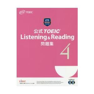 公式TOEIC Listening & Reading問題集 4|dss