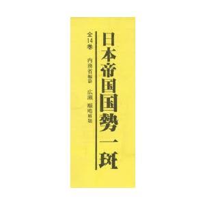 日本帝国国勢一斑 全5巻セット(1·5)