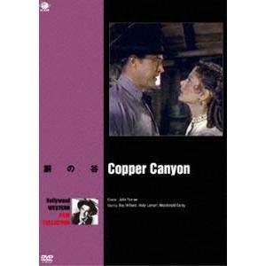 ハリウッド西部劇映画傑作シリーズ 銅の谷 [DVD]|dss