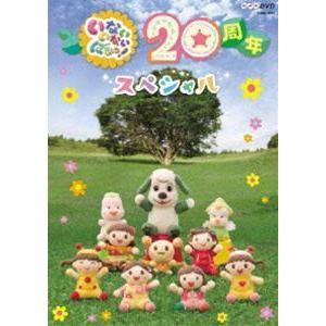 NHKDVD いないいないばあっ! 20周年スペシャル [DVD] dss