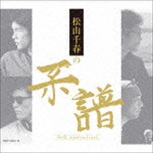 松山千春 / 松山千春の系譜(通常盤) [CD]|dss