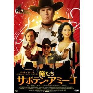 俺たちサボテン・アミーゴ [DVD]|dss