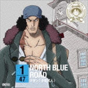 クザン(子安武人) / ONE PIECE ニッポン縦断! 47クルーズCD in 北海道 NORTH BLUE ROAD [CD] dss