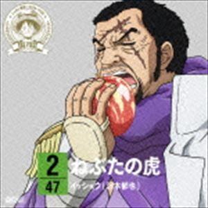 イッショウ(沢木郁也) / ONE PIECE ニッポン縦断! 47クルーズCD in 青森 ねぶたの虎 [CD] dss