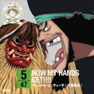 マーシャル・D・ティーチ(大塚明夫) / ONE PIECE ニッポン縦断! 47クルーズCD in 秋田 NOW MY HANDS GET!!!! [CD] dss