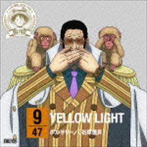 ボルサリーノ(石塚運昇) / ONE PIECE ニッポン縦断! 47クルーズCD in 栃木 YELLOW LIGHT [CD]|dss