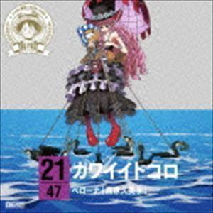 ペローナ(西原久美子) / ONE PIECE ニッポン縦断! 47クルーズCD in 岐阜 カワイイトコロ [CD]|dss