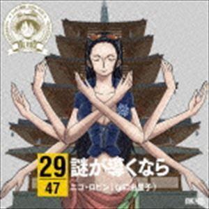 ニコ・ロビン(山口由里子) / ONE PIECE ニッポン縦断! 47クルーズCD in 奈良 謎が導くなら [CD]|dss