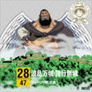 ウルージ(楠大典)(朗読) / ONE PIECE ニッポン縦断! 47クルーズCD in 兵庫 波乱万城・諸行無城 [CD]|dss
