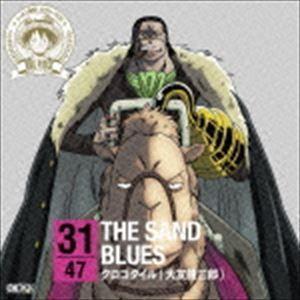 クロコダイル(大友龍三郎) / ONE PIECE ニッポン縦断! 47クルーズCD in 鳥取 THE SAND BLUES [CD]|dss