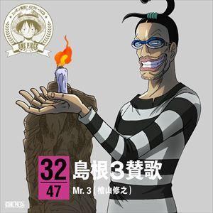 Mr.3(檜山修之) / ONE PIECE ニッポン縦断! 47クルーズCD in 島根 島根3賛歌 [CD]|dss