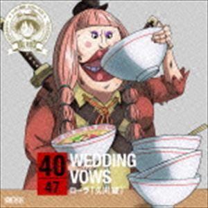 ローラ(久川綾) / ONE PIECE ニッポン縦断! 47クルーズCD in 福岡 WEDDING VOWS [CD]|dss