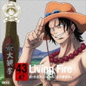 ポートガス・D・エース(古川登志夫) / ONE PIECE ニッポン縦断! 47クルーズCD in 熊本 Living Fire [CD]|dss