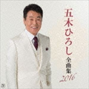 五木ひろし / 五木ひろし全曲集 2016 [CD] dss
