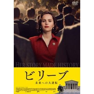ビリーブ 未来への大逆転 [DVD]|dss