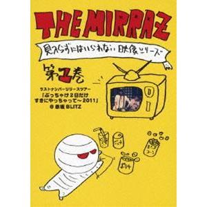 The Mirraz/The Mirrazの見入らずにはいられない映像シリーズ 第一巻 ラストナンバーリリースツアー「ぶっちゃけ2日だけすきにやっちゃって〜2011」@... [DVD] dss