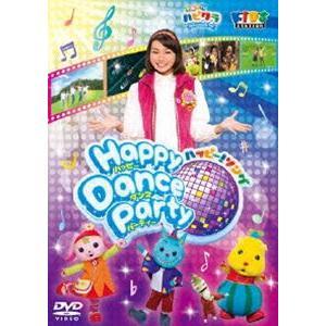 子育てTV ハピクラ ハッピー!ソング Happy Dance Party [DVD] dss