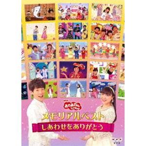 おかあさんといっしょ メモリアルベスト〜しあわせをありがとう〜 [DVD]|dss