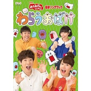 NHK おかあさんといっしょ 最新ソングブック わらうおばけ [DVD] dss
