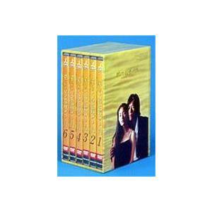 愛していると言ってくれ BOXセット [DVD]|dss