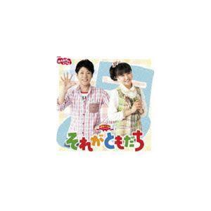 NHK おかあさんといっしょ 最新ベスト それがともだち [CD]|dss