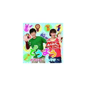 NHK おかあさんといっしょ どうよう〜どうぶつ てあそび〜 [CD] dss
