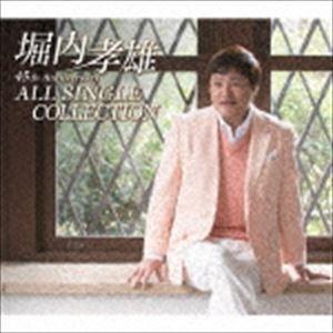 堀内孝雄 / 堀内孝雄|45周年記念|オールシングルコレクション [CD]|dss