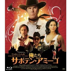 俺たちサボテン・アミーゴ [Blu-ray]|dss