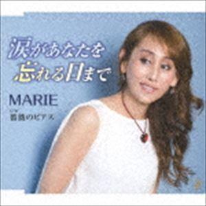 MARIE / 涙があなたを忘れる日まで/薔薇のピアス [CD]|dss