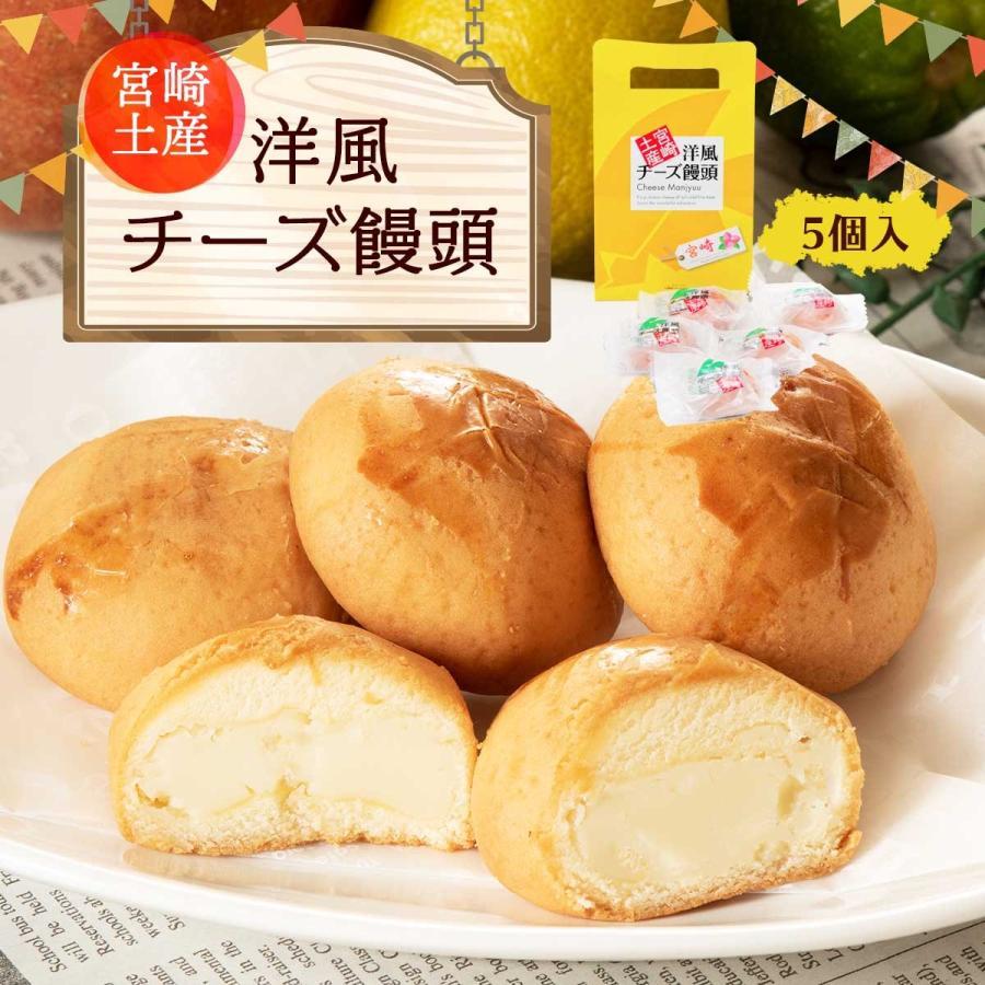 宮崎県 パティスリーひろや まんじゅう お取り寄せ グルメ ギフト お菓子の浩屋 洋風チーズ饅頭 5個入 180g