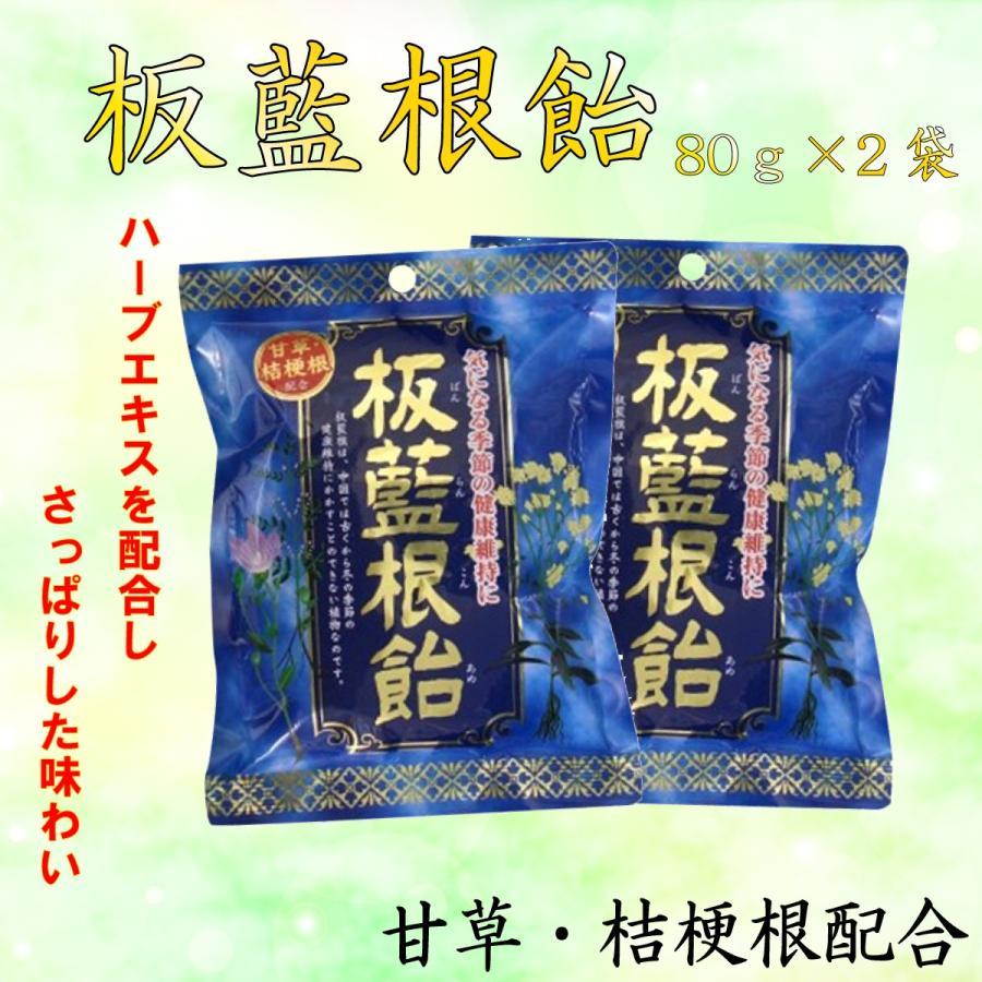 ポッキリセール 送料無料 甘草 桔梗根配合 健康維持に喉の乾燥 風邪 予防 健康飴 株式会社インタートレード 板藍根飴(ばんらんこんあめ) 80g×2袋セット
