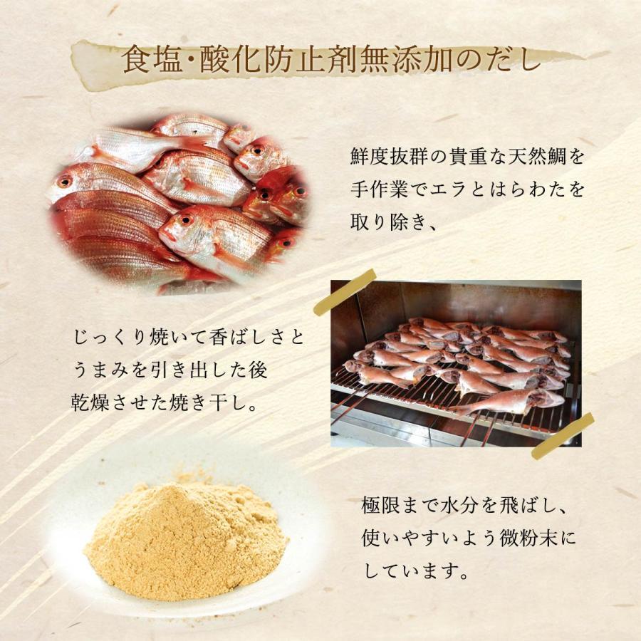 だし レシピ 鯛