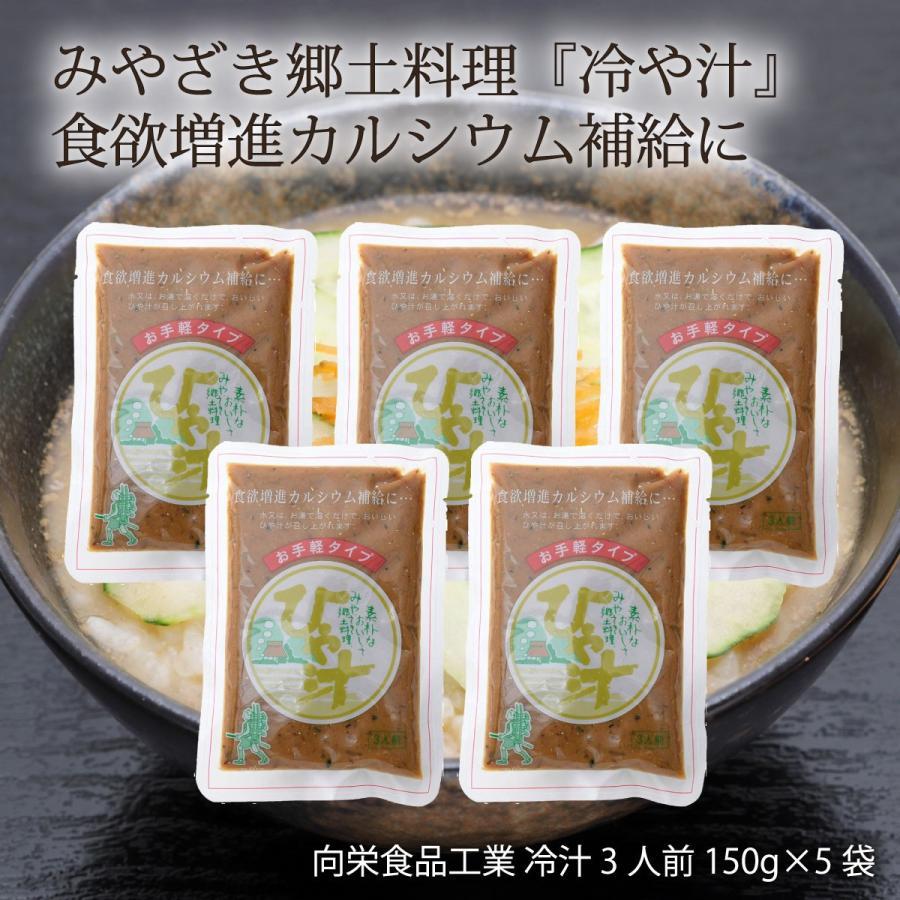 向栄食品工業 冷汁 3人前 150g×5袋 送料無料 セール ポイント消化 向栄食品工業 冷汁 3人前 150g×5袋セット