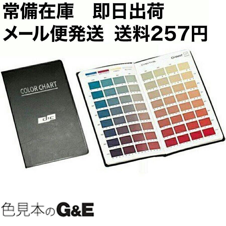 色見本帳 カラーチャート DICポケット型カラーチャート 追跡可能メール便可 送料257円