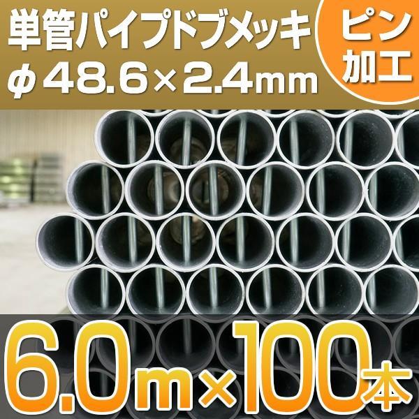 単管パイプ ドブメッキ 6.0m ピン加工あり 100本セット 足場管