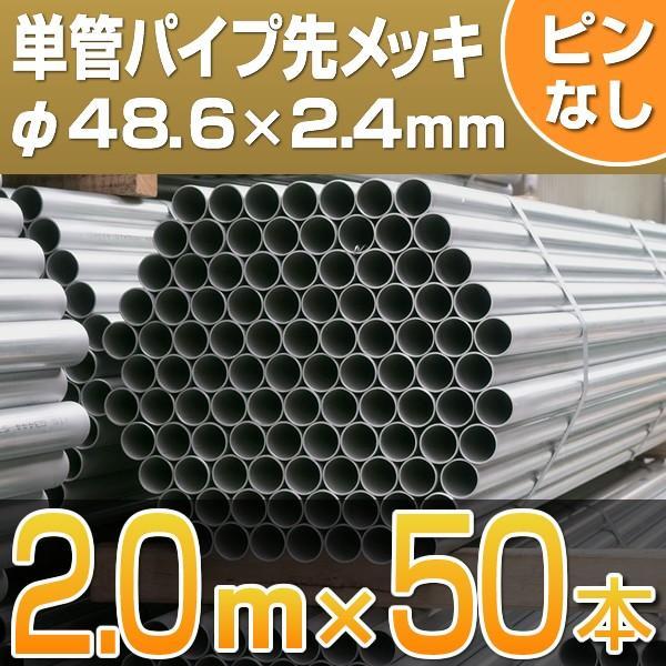 単管パイプ 先メッキ 2.0m ピン加工なし 50本セット 足場管