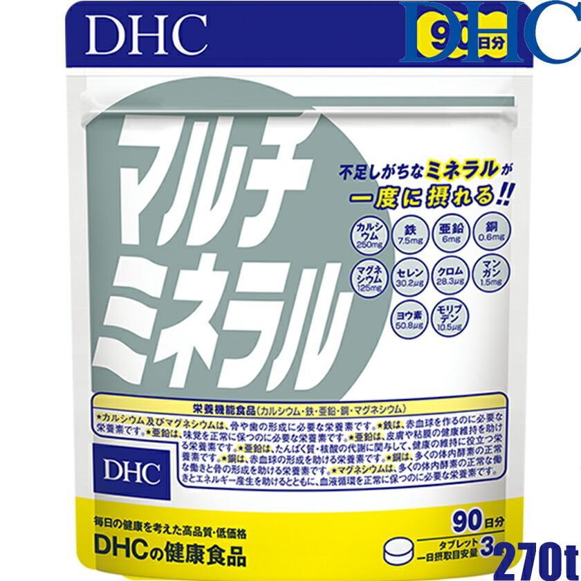 ネコポスのみ送料無料 ディーエイチシー DHC マルチミネラル 徳用 270粒/90日分 ミネラル類含有食品|dual-store