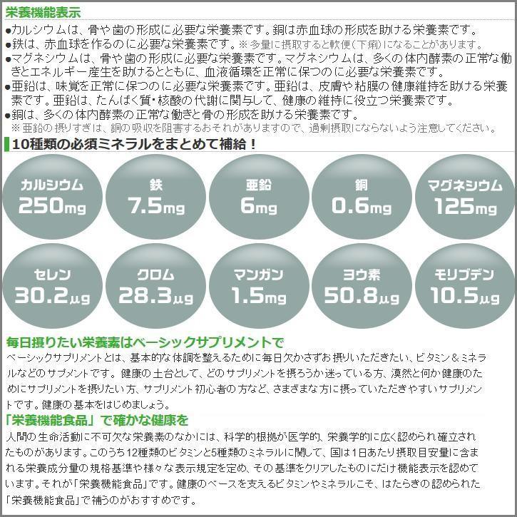 ネコポスのみ送料無料 ディーエイチシー DHC マルチミネラル 徳用 270粒/90日分 ミネラル類含有食品|dual-store|02