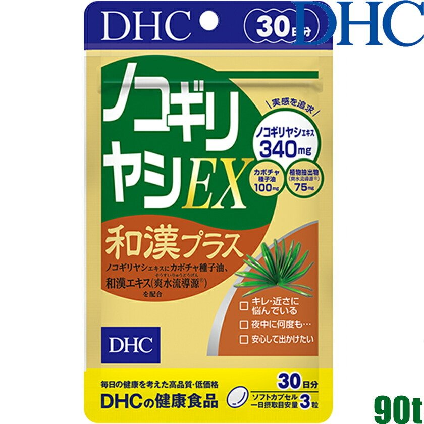 ゆうパケットのみ送料無料 ディーエイチシー DHC ノコギリヤシEX 和漢プラス 90粒/30日分 ノコギリ椰子エキス含有食品|dual-store