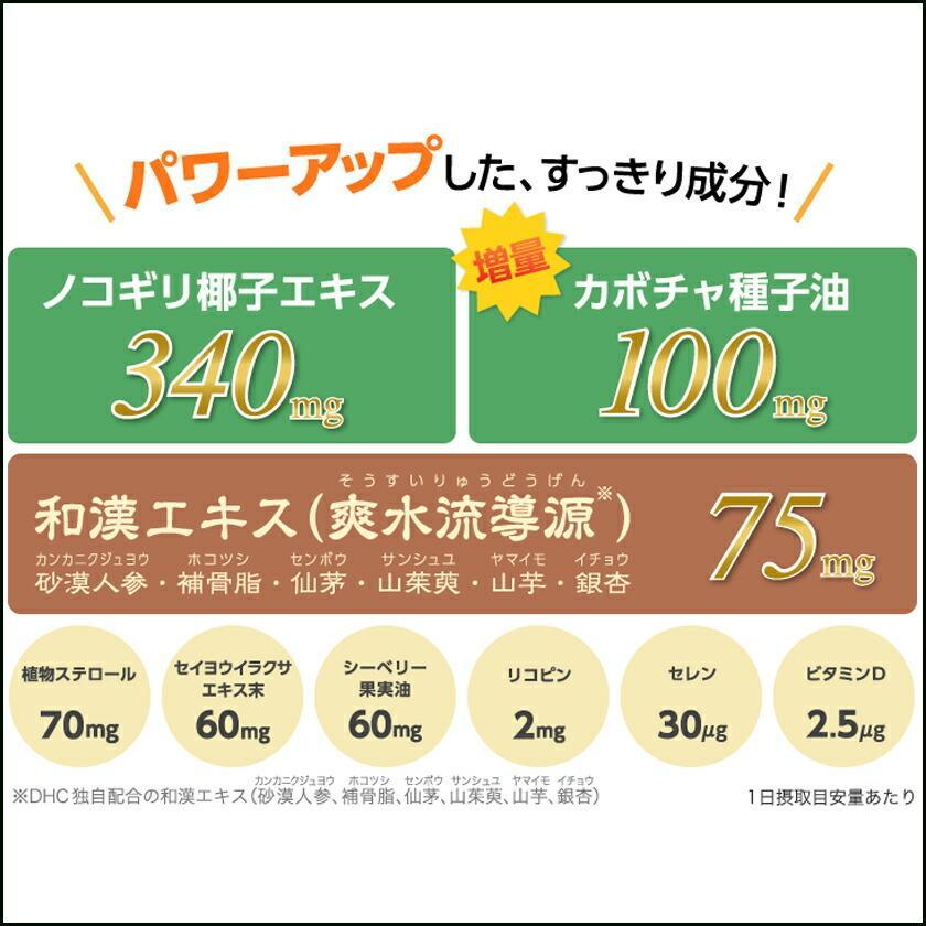 ゆうパケットのみ送料無料 ディーエイチシー DHC ノコギリヤシEX 和漢プラス 90粒/30日分 ノコギリ椰子エキス含有食品|dual-store|02